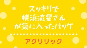 8/14放送スッキリで春菜が横浜流星にプレゼントしたバッグ|ブランド・値段どこで買える?