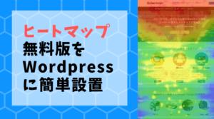 このブログ最後まで読まれてる?ヒートマップ無料版をWordpressブログに10分で設置