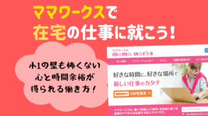 【ママワークス】在宅ワーク求人も豊富だからワーママに絶対おすすめ!