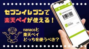セブンイレブンで楽天ペイが使用可能に!nanaco対楽天ペイ キャッシュレス決済はどちらがおすすめ?