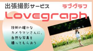 Lovegraphの出張撮影サービス|自然体の子ども写真をプロのカメラマンに撮ってもらおう!