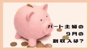副収入201909