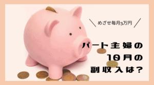 副収入201910