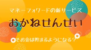 """マネーフォワードの新サービス""""おかねせんせいBeta""""って?お金貯められるようになる!?"""