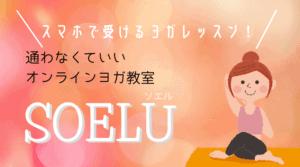 オンラインヨガ教室SOELU(ソエル)体験レポ!紹介で6ヶ月無料になりました