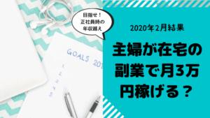 fukusyunyu202002