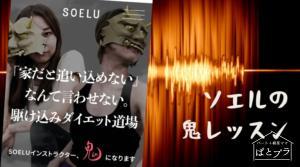 ソエルの『鬼レッスン』はじまる 駆け込みダイエット道場!?1回は無料体験で!