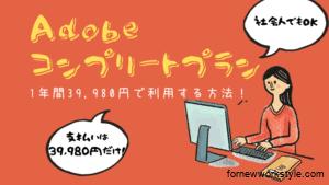 Adobeコンプリートプラン安く購入する方法
