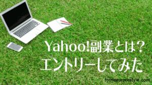 Yahoo!副業ベータ版とは