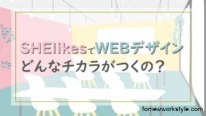 SHElikesでWEBデザイン どんなことを学ぶの?